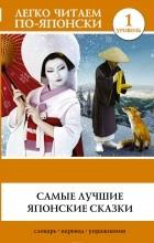 без автора - Самые лучшие японские сказки. Уровень 1