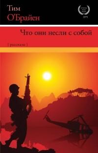 Тим О'Брайен - Что они несли с собой (сборник)