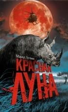 Маркус Луттеман - Красная луна