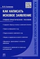 М. В. Скопинова - Как написать исковое заявление. Учебно-практическое пособие