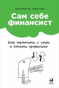 Анастасия Тарасова - Сам себе финансист. Как тратить с умом и копить правильно