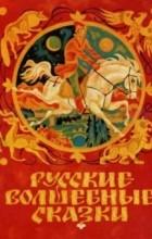 Михаил Булатов - Русские волшебные сказки