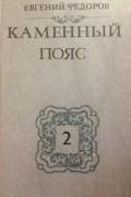 Евгений Федоров - Каменный пояс. Наследники