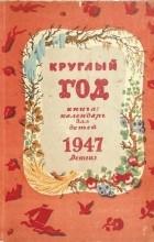 Альманах - Круглый год. Книга-календарь для детей. 1947