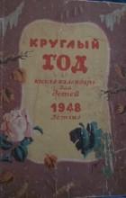 Альманах - Круглый год. Книга-календарь для детей. 1948