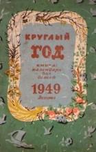 Альманах - Круглый год. Книга-календарь для детей. 1949