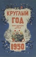 Альманах - Круглый год. Книга-календарь для детей. 1950