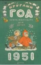 Альманах - Круглый год. Книга-календарь для детей. 1951