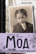 Донна Фоли Мабри - Мод. Откровенная история одной семьи