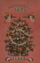 Альманах - Круглый год. Книга-календарь для детей. 1952