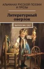 Иван Евсеенко (мл) - Литературный оверлок. Выпуск №4/2017
