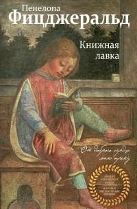 Пенелопа Фицджеральд - Книжная лавка