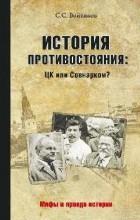 Войтиков С.С. - История противостояния: ЦК или Совнарком?