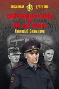 Григорий Башкиров - Смертельный альянс, или Бой без правил (сборник)