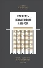 Екатерина Иноземцева - Как стать популярным автором. Тексты на службе личного бренда. 5 шагов
