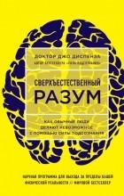 Джо Диспенза - Сверхъестественный разум. Как обычные люди делают невозможное с помощью силы подсознания