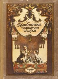 сборник - Башкирские народные сказки