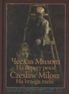 Чеслав Милош - На берегу реки. Стихотворения