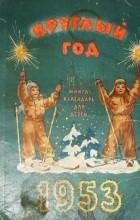 Альманах - Круглый год. Книга-календарь для детей. 1953