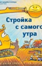 Шерри Даски Ринкер - Стройка с самого утра