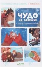 Александр Гиневский - Я читаю сам! Чудо на варежке