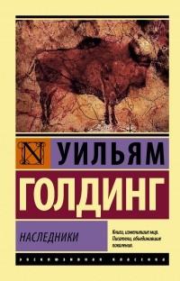 Уильям Голдинг - Наследники