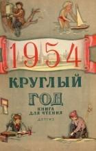Альманах - Круглый год. Книга-календарь для детей. 1954