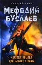 Дмитрий Емец - Светлые крылья для темного стража