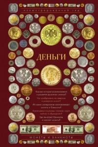 Дмитрий Кошевар - Деньги. Иллюстрированный гид