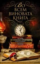 антология - Во всем виновата книга