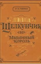 Гофман Эрнст Теодор Амадей - Щелкунчик и Мышиный король
