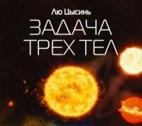 Лю Цысинь - Задача трёх тел