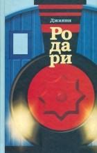 Джанни Родари - Собрание сочинений в 4 томах. Том 2. Путешествие Голубой Стрелы. Какие бывают ошибки