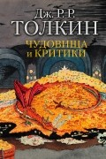 Дж. Р. Р. Толкин - Чудовища и критики (сборник)