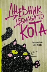 - Дневник дебильного кота