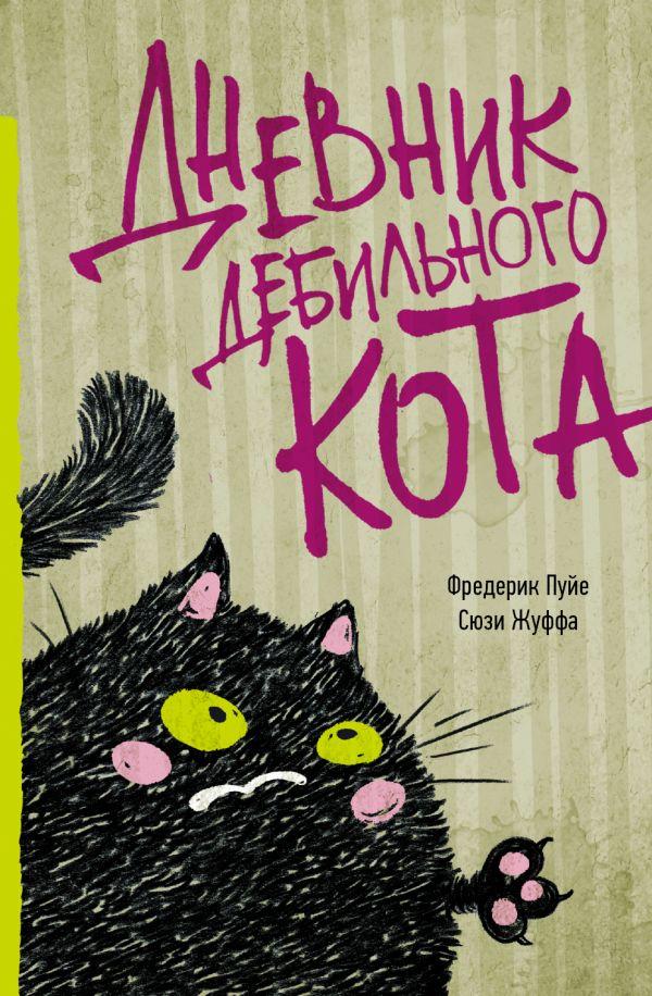 «Дневник дебильного кота» Фредерик Пуйе, Сюзи Жуффа