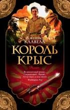 Джеймс Клавелл - Король Крыс