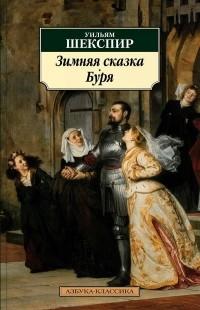 Уильямс Шекспир - Зимняя сказка. Буря