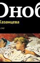 Ася Казанцева - Загадки сна