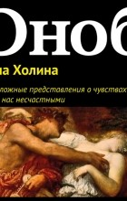 Арина Холина - Любовь как трагедия