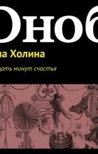 Арина Холина - Двенадцать минут счастья