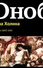 Арина Холина - Расслабь свой секс