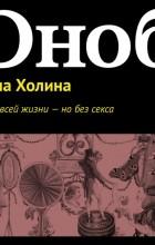 Арина Холина - Любовь всей жизни – но без секса