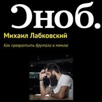 Михаил Лабковский - Как превратить брутала в мямлю