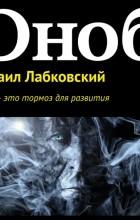 Михаил Лабковский - Страх – это тормоз для развития
