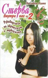 Элизабет Хилтс - Стерва внутри нас-2.