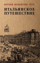 Иоганн Гете - Итальянское путешествие
