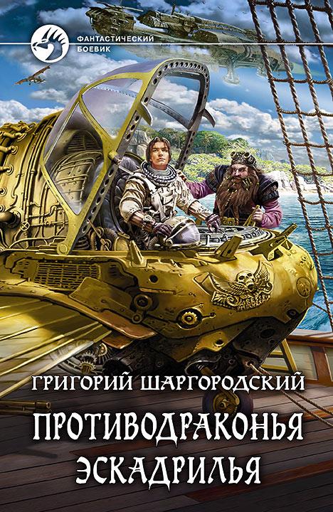 Книги шаргородского скачать бесплатно