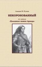 Альвдис Н. Рутиэн - Некоронованный