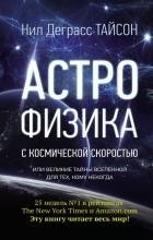 Нил Деграсс Тайсон - Астрофизика с космической скоростью, или Великие тайны Вселенной для тех, кому некогда